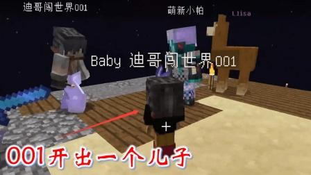 我的世界联机空岛生存88: 001开幸运方块, 开出来一个儿子