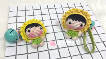 【汤小仙手作】第9集 变装玩偶—向日葵 毛线玩偶编织教程