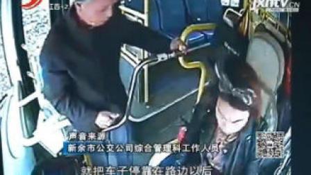 新余: 公交车行驶中有人抢方向盘 女司机握紧方向盘紧急刹车