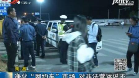 """南昌: 净化""""网约车""""市场 对非法运营说不"""