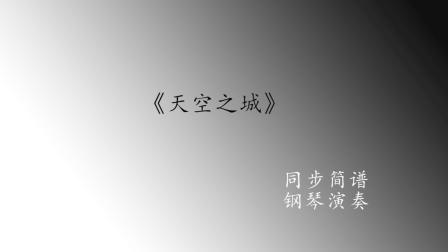《天空之城》【钢琴演奏】同步【简谱】