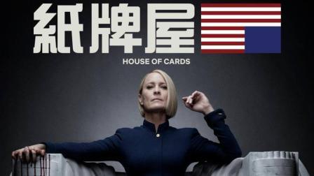 《纸牌屋》第六季: 女总统霸气回归