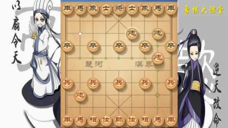 象棋大课堂: 敢死炮加铁滑车布局, 威力十足, 对方完全没反应!