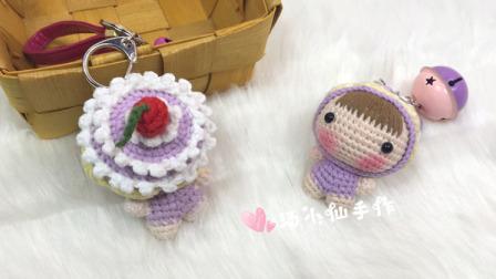 【汤小仙手作】第10集 变装玩偶—蛋糕 毛线玩偶编织教程