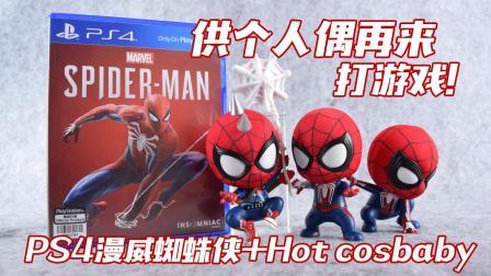 供个玩偶打游戏! PS4 漫威蜘蛛侠 Hottoys Cosbaby 朋克蜘蛛侠