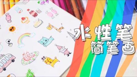 有喜欢写手帐的小可爱吗分享一些可爱的小萌物简笔画给大家