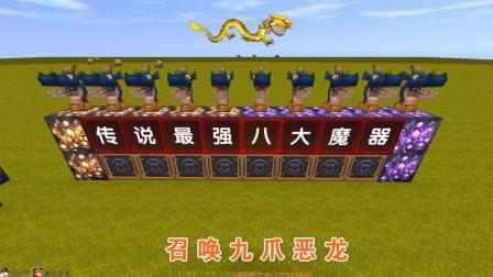 """迷你世界: 收集八大魔器, 传说可以召唤隐藏BOSS""""九爪恶龙""""试试"""
