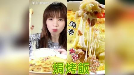 diy 蘑菇培根起司焗烤饭 吃播 eating show