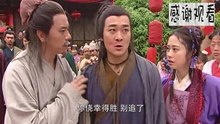 连城诀: 狄云与该男子大打出手, 高人出手相救, 此人到底是谁!