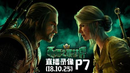 《巫师昆特牌: 王权的陨落》中文语音 直播录像 P7:一百五啊