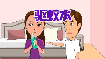 单飞网搞笑视频《六点半动画》之《驱蚊水》