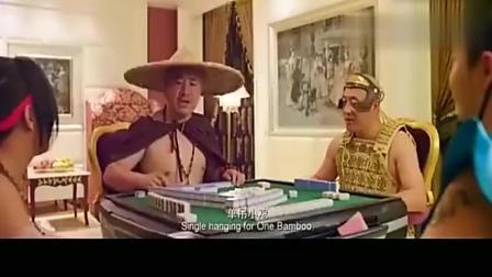 宋小宝、小沈阳、赵四东北F4打麻将, 看穿衣打扮就笑了