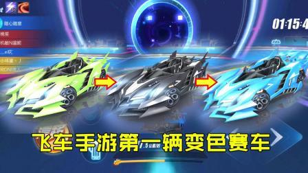 QQ飞车手游: 第一辆可变色5喷A车, 开局一片原谅绿太辣眼睛了