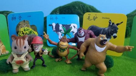 熊大熊二和森林里的朋友们一起学知识