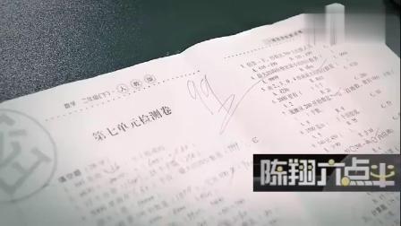 陈翔六点半: 小明, 别生气, 99分的试卷不是你的, 你只考了2分!