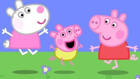 越看越好玩! 小猪佩奇开心到跳起来, 咋回事? 粉红猪小妹故事