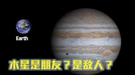 为什么说木星是地球敌人? 科学家: 吸引小行星或撞击地球!