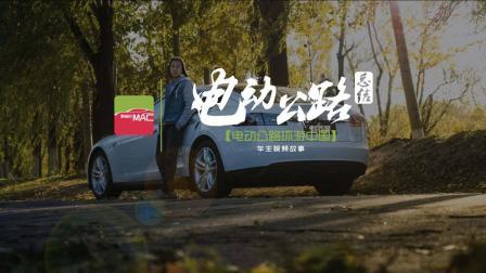 【电动公路】总结篇, 环游中国第一季半年18000公里保养76元搞定