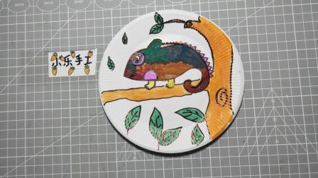 创意手工diy, 蛋糕盘巧做变色龙