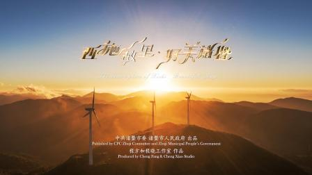 2018诸暨城市形象宣传片