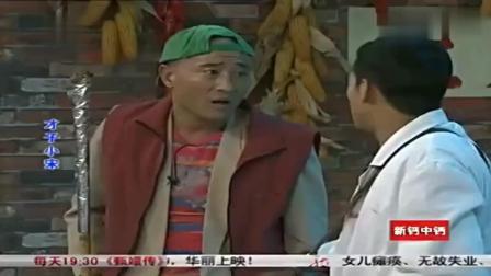 本山快乐营, 赵四被抽耳光, 发飙: 你削谁呢?
