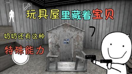 恐怖奶奶05: 玩具屋里藏着宝贝? 想不到奶奶还会说中式英语