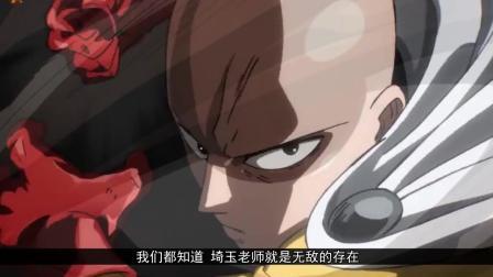 一拳超人: 埼玉老师经历的最接近死亡的一次! 同时也是最大机遇!