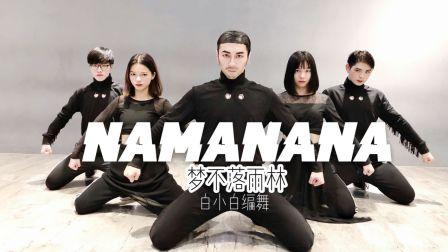 张艺兴《梦不落雨林|NAMANANA》编舞练习室【TS DANCE】