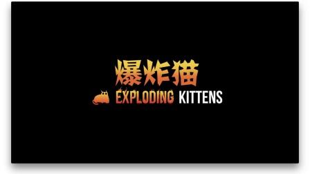 【弈乎】爆炸猫 - 桌游游戏视频 - 令人窒息的操作!