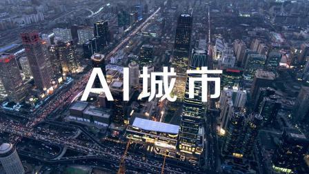 3分钟全程高能! 刘老师带你看有AI的2018百度世界