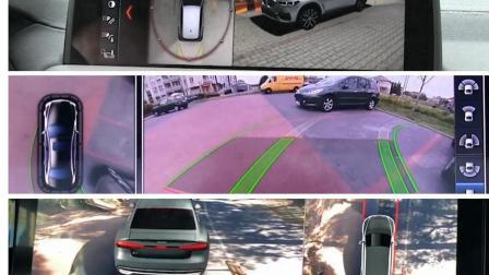 宝马 奔驰 奥迪 360全景摄像头比拼