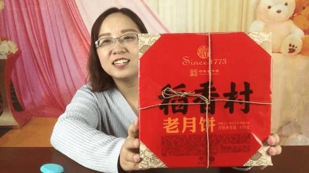"""试吃""""稻香村老式月饼"""", 看包装就很有年代感, 味道还跟儿时一样吗?"""