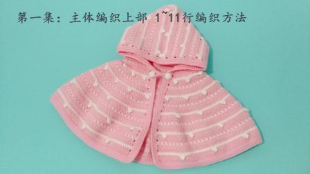 手工钩针编织带帽子的婴儿披肩斗篷第一集主体编织上部怎样编织织法图解