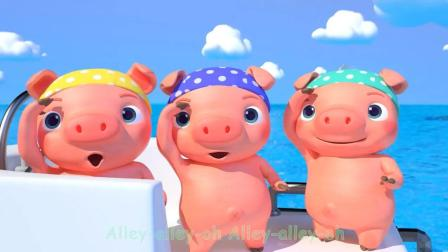 好看好听好玩的英语儿歌 三只小猪海上大战灰太狼