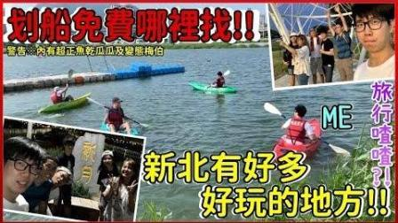 【旅行喳#10】台北没人知道的免费划船! 新月桥一日游