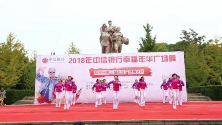 荆州火车站健身操队在2018荆州社区第二届广场舞大赛中演绎快乐之舞健身操--草原奔跑