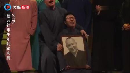 德云社封箱庆典, 大悲咒一响起, 这就有人拿着郭德纲照片哭起来了