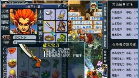 梦幻西游: 老王给59小号戴上16万无级别斧头, 再穿上锦衣造型炸了