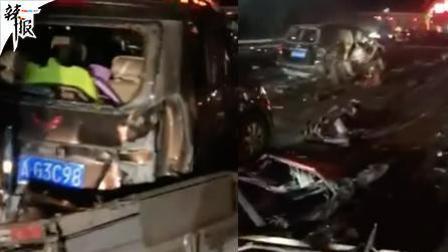 突发! 兰海高速32辆车相撞 11人死亡