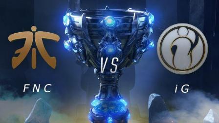 [S8全球总决赛] FNC vs iG 第三局