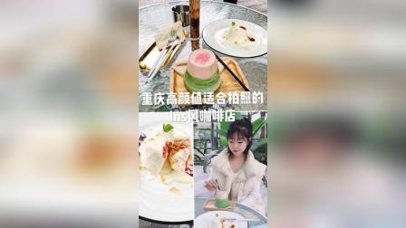 重庆美食探店适合拍照的ins风高颜值甜品店