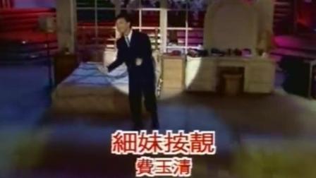 老综艺少见的费玉清江蕙对唱经典情歌