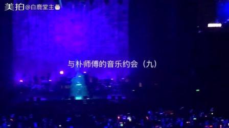 """""""且听风吟""""是朴师傅的经典歌曲, 几乎每位粉丝都会吟唱。"""