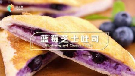 明天吃什么? 高颜值梦幻早餐【蓝莓芝士吐司】