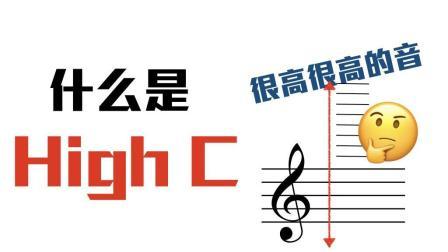 男高音的极限! 连续9个HighC是什么概念? 声乐故事!
