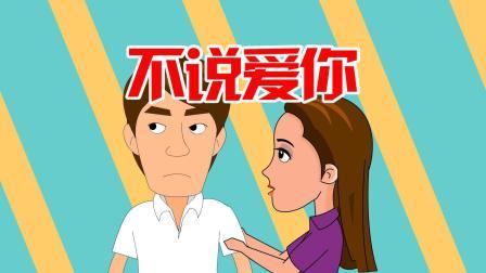 单飞网爆笑视频《六点半动画》之《不说爱你》