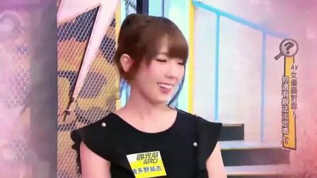 女神波多野结衣来中国捞金, 一出场主持人直接两眼放光!
