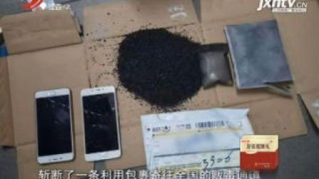 湖北武汉: 手机下单快递发货 破获网络贩毒案