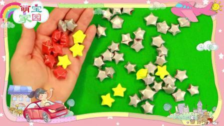 萌宝家园手工课堂: 手工折纸小星星, DIY手工星星, 儿童简单折纸视频