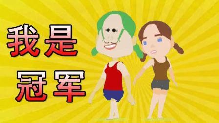 【逍遥小枫】我终于在体育游戏中有所发挥了! | 超级爆裂排球